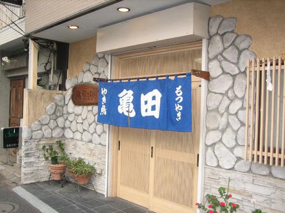 亀田 もつやき店