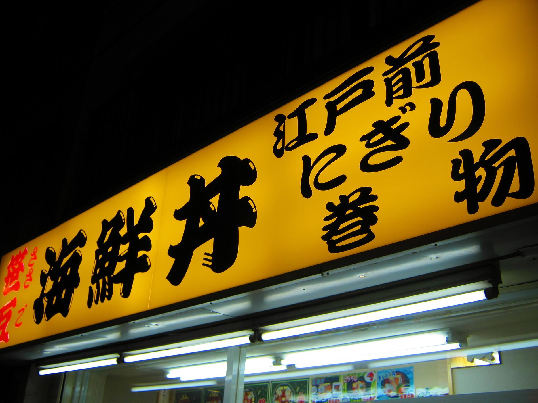 笹互 梅島店