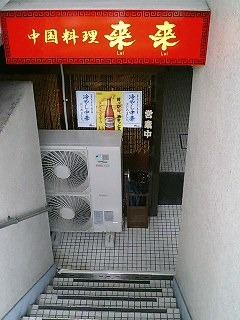 中国料理 来来 杁中店