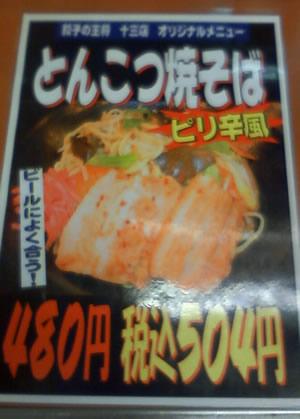餃子の王将 十三店