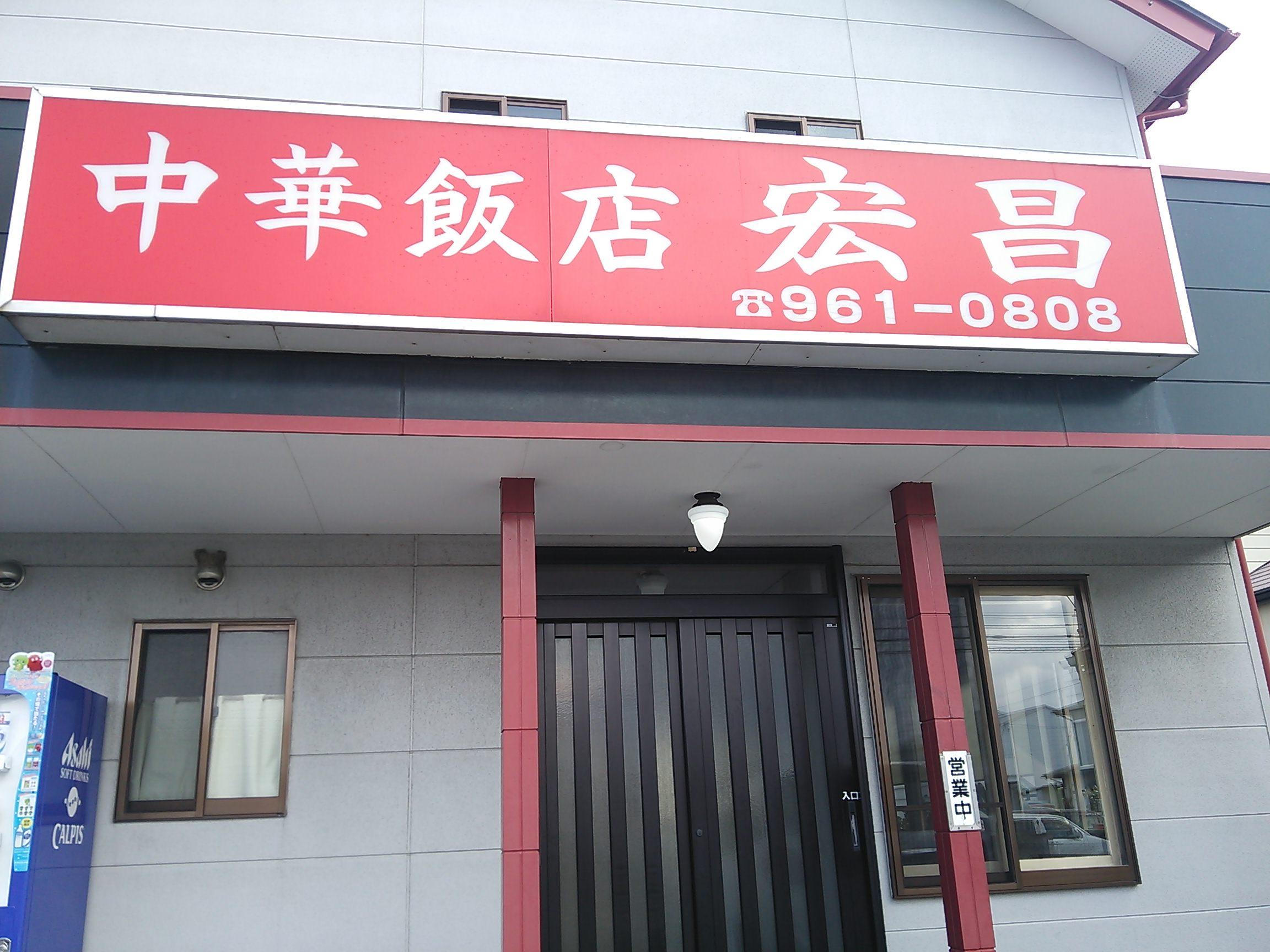 中華飯店 宏昌