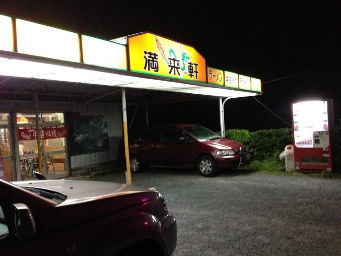 中華料理 満来軒