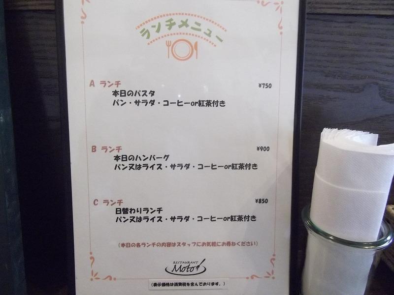 レストラン・Moto