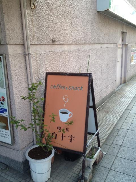 喫茶白十字