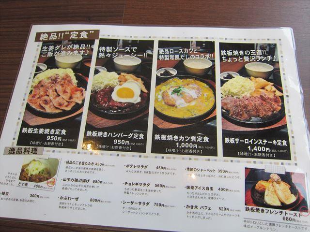 こて吉 武蔵小杉東急スクエア店