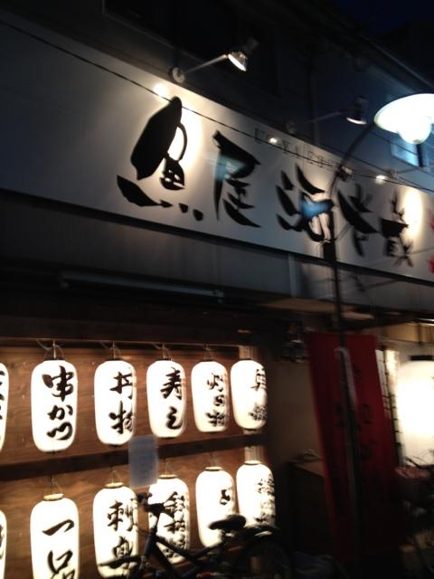 魚屋海老蔵 香里園店