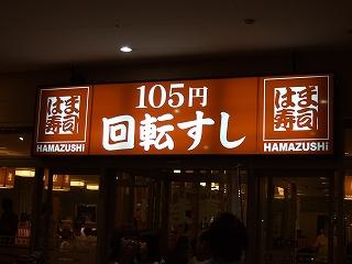 はま寿司 フレスポ八潮店