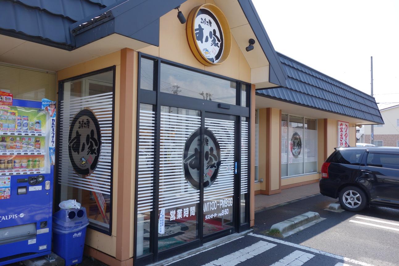 回転寿司すノ家 北上店