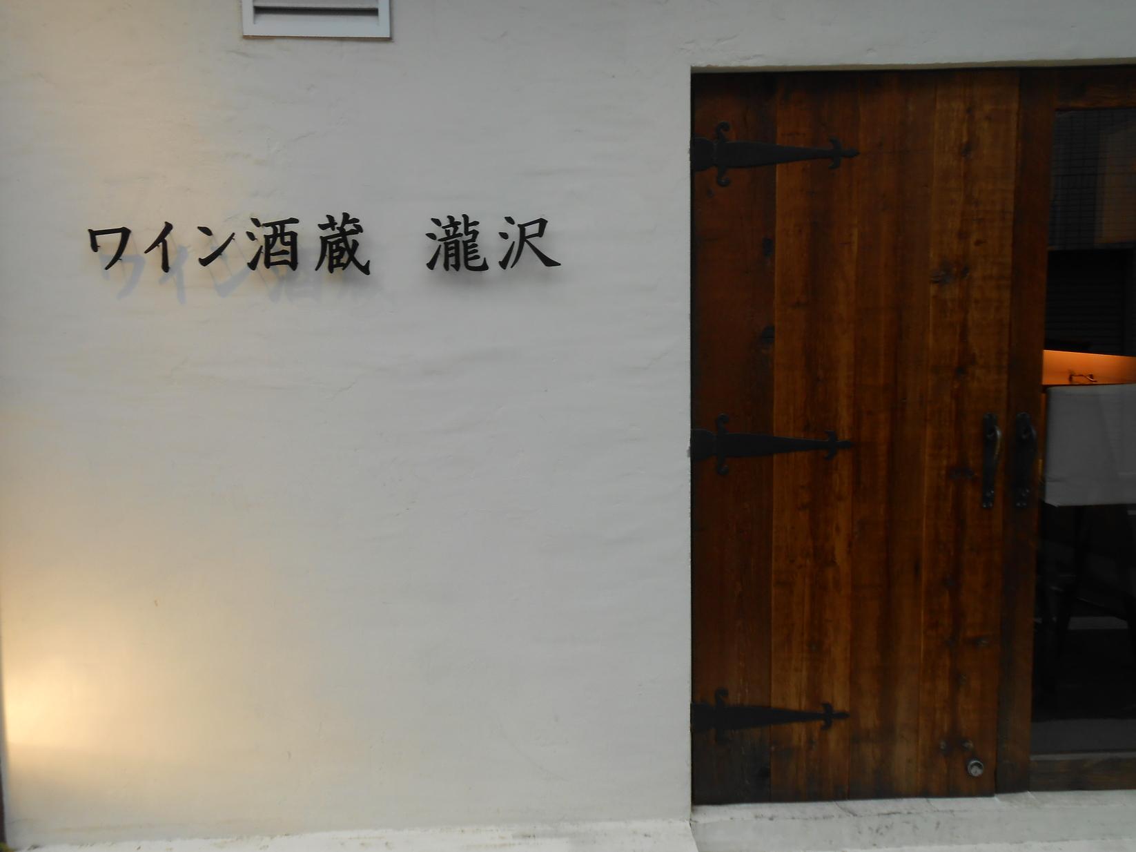 ワイン酒蔵 瀧沢