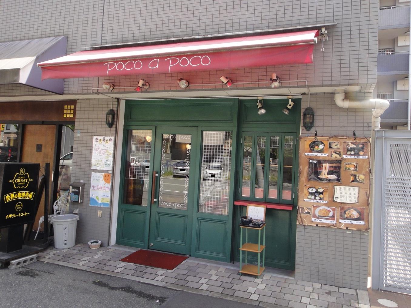 ぶっかけてい 六甲道店
