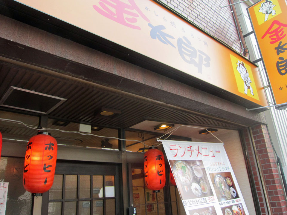 金太郎 新中野店