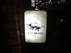 バー ブラジル