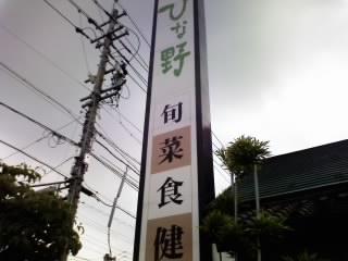 旬菜食健 ひな野 名古屋みどり店
