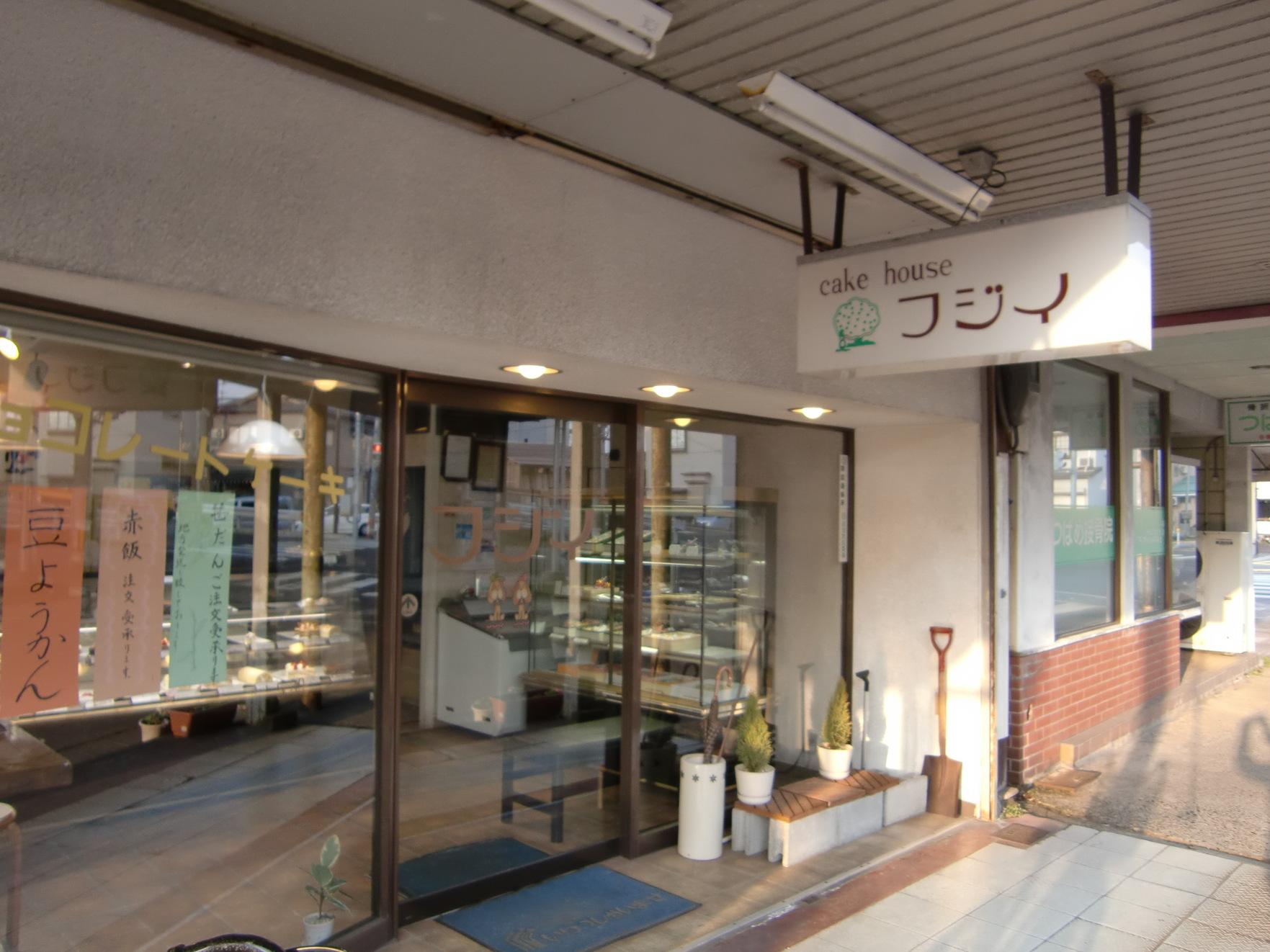 フジイ菓子店