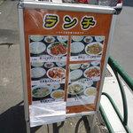 中国料理 萬珍酒家 - 外メニュー