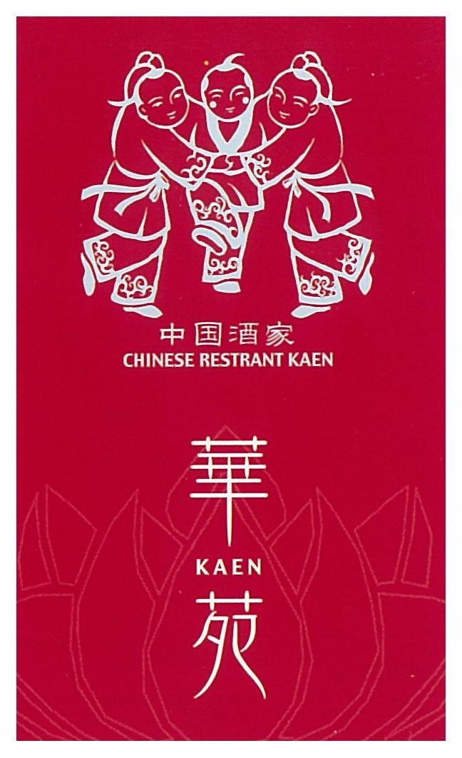中国酒家 華苑
