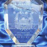 海峡 - 2013年度『からあげグランプリ』★最高金賞★クリスタル盾です。