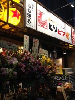 とりビアー 駒沢大学店