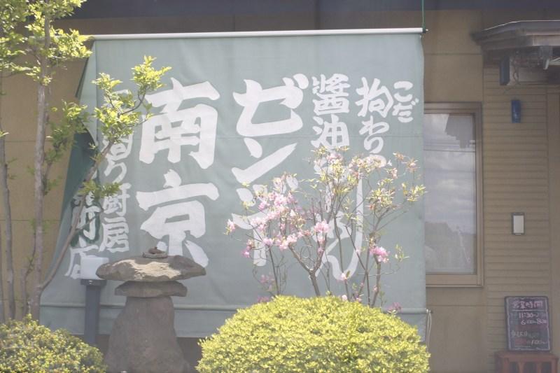 ゼンジー南京 芳賀町店