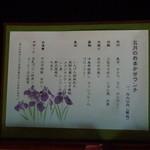 ささ亭 - 5月のおまかせランチ