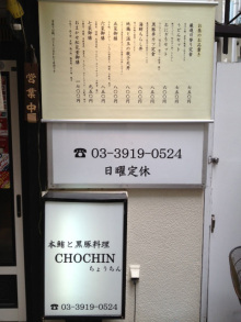 本鮪と黒豚料理CHOCHINちょうちん