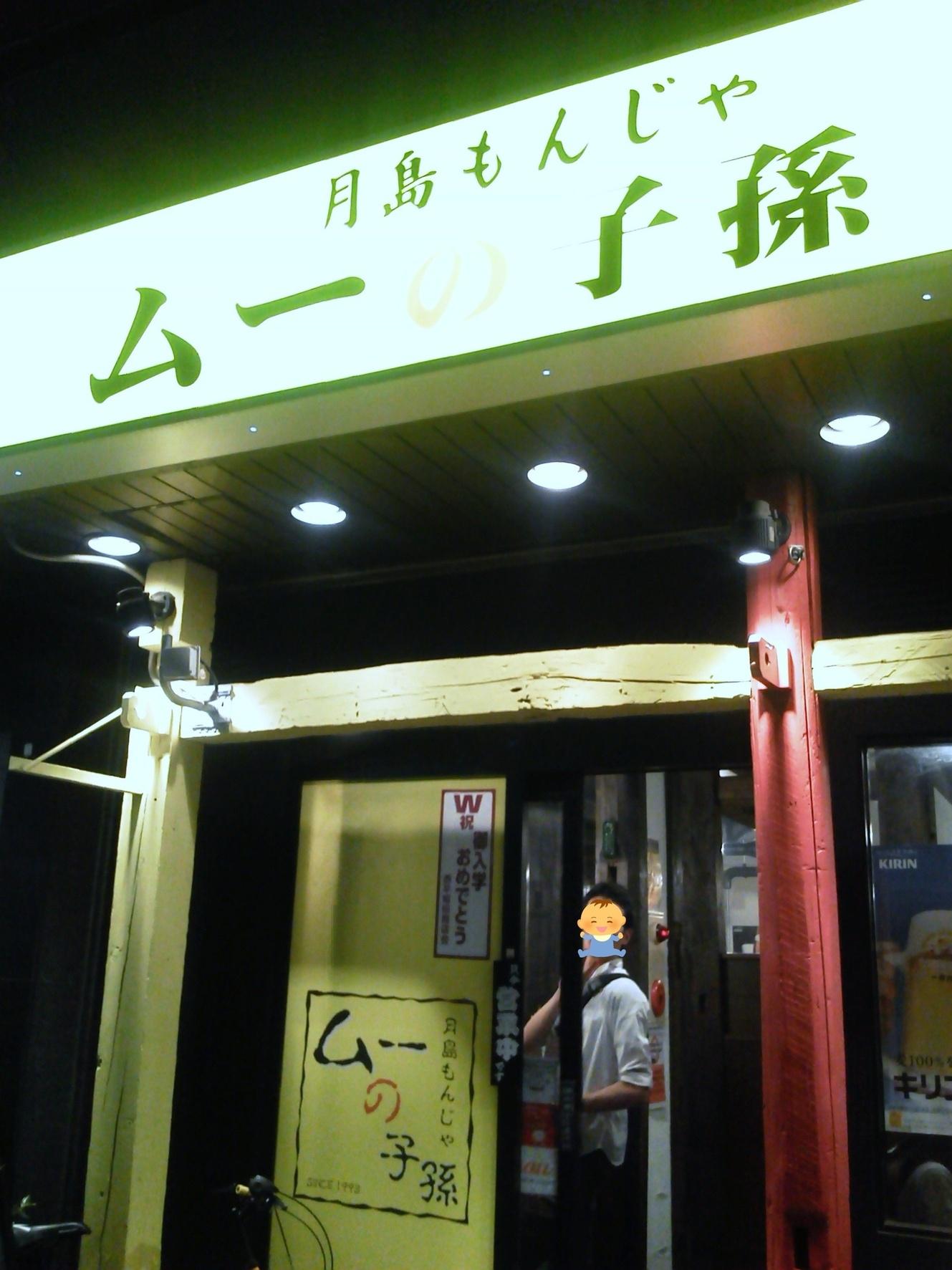 キジー 高田馬場店