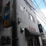 不老門酒舗 - 外観(夜間用の裏口あり)