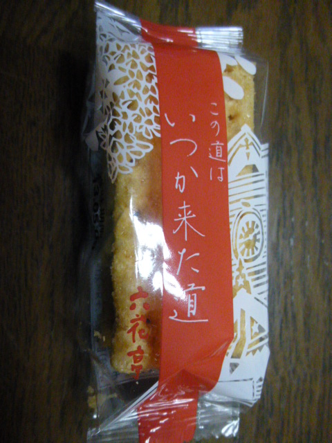 六花亭 イオン札幌元町店
