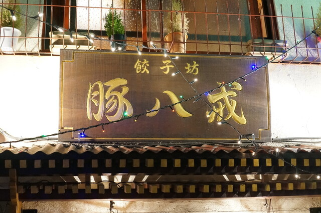 https://tabelog.ssl.k-img.com/restaurant/images/Rvw/18790/640x640_rect_18790510.jpg