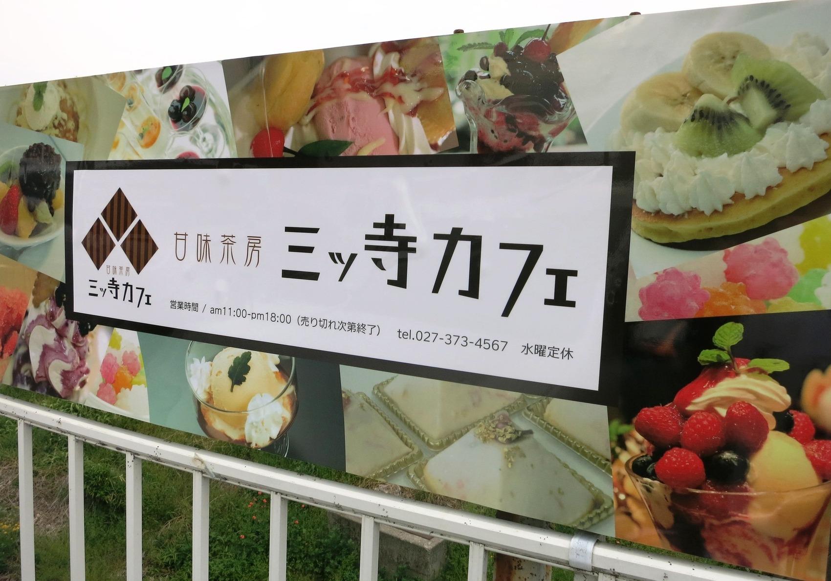 甘味茶房 三ツ寺カフェ