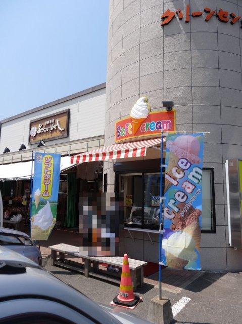 長崎せいひグリーンセンター