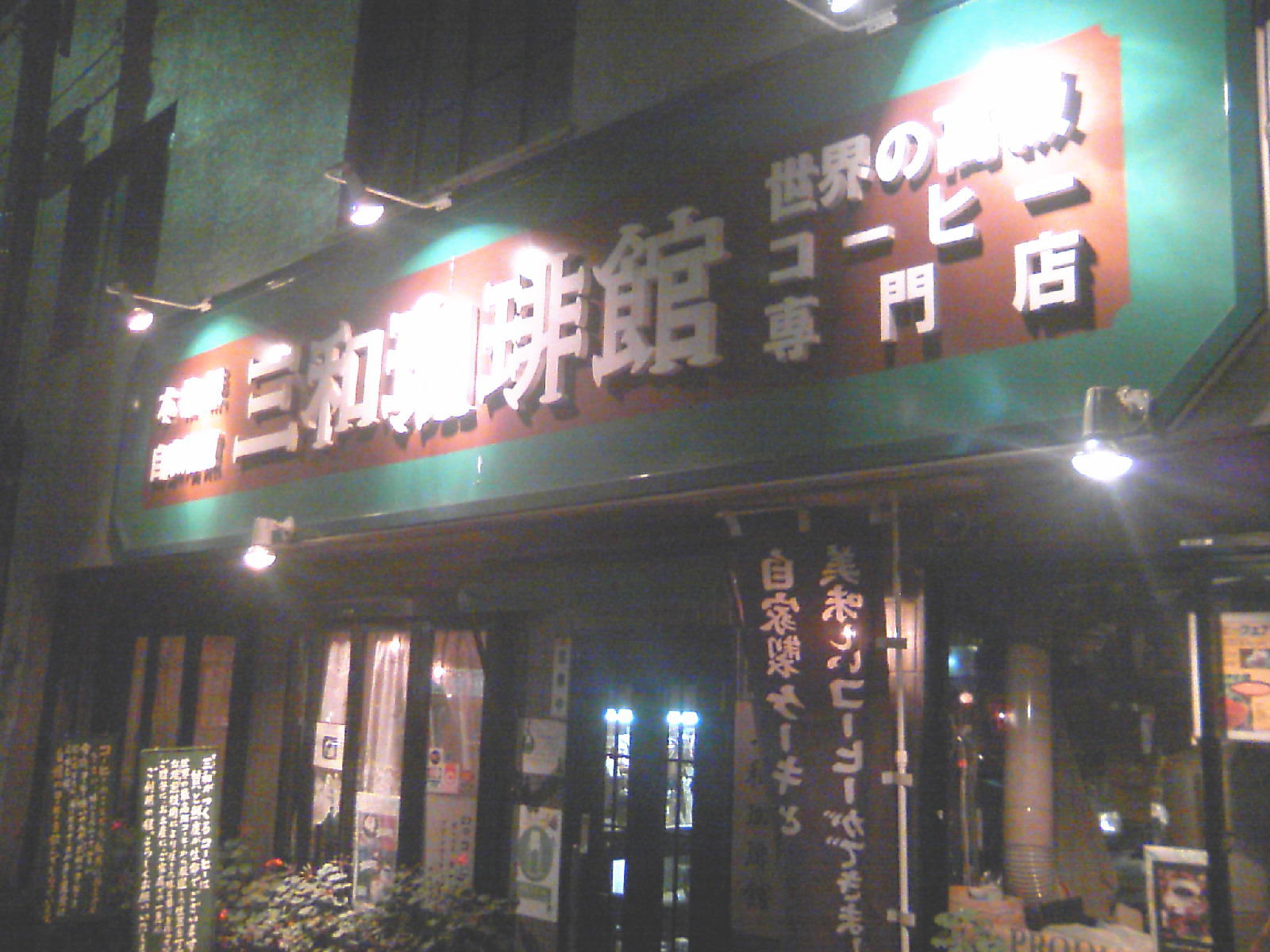 三和珈琲館 六本松店