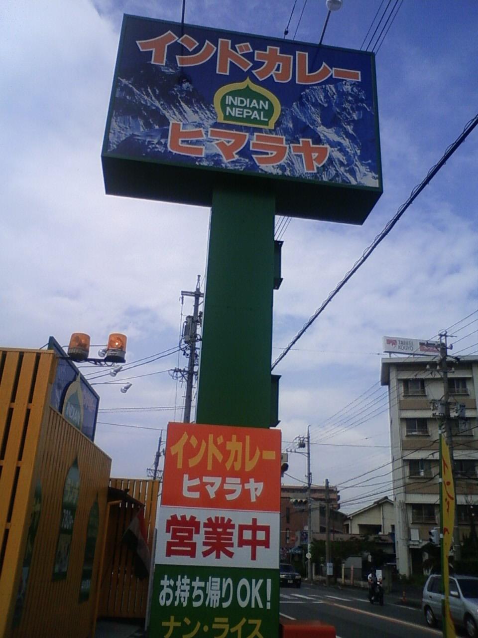 ヒマラヤ 東海店