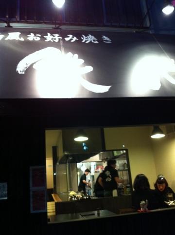 鉄心 蒲田店