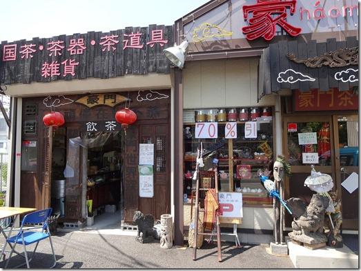 豪門 稲城店