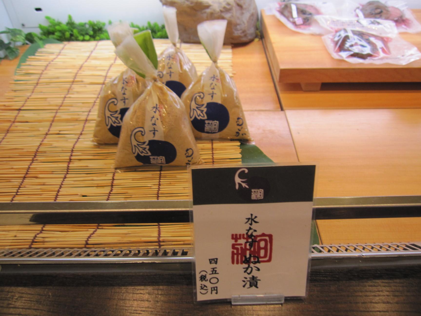 おつけもの 旬茄 岸和田駅前店