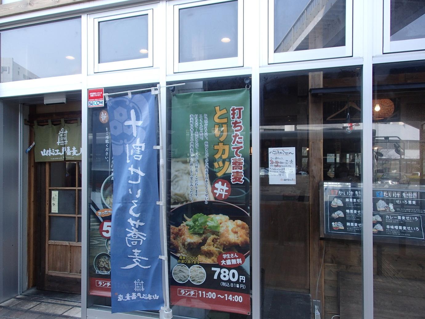 山本炭焼店