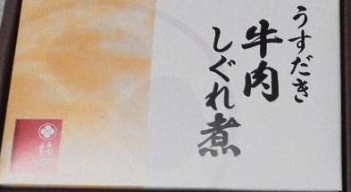 柿安 イオン ナゴヤドーム前精肉店