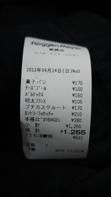 ローゲンマイヤー ホテル日航姫路店