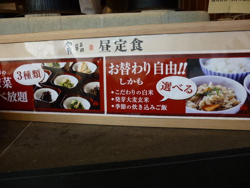 寅福 ららぽーと横浜店