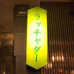 ラッチャダー タイレストラン&カラオケ -