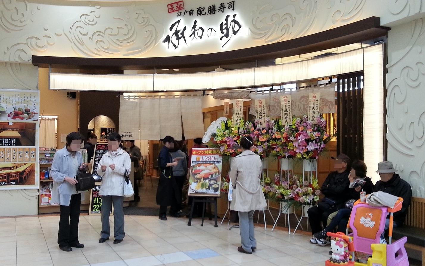 承知の助 イオンモール太田店