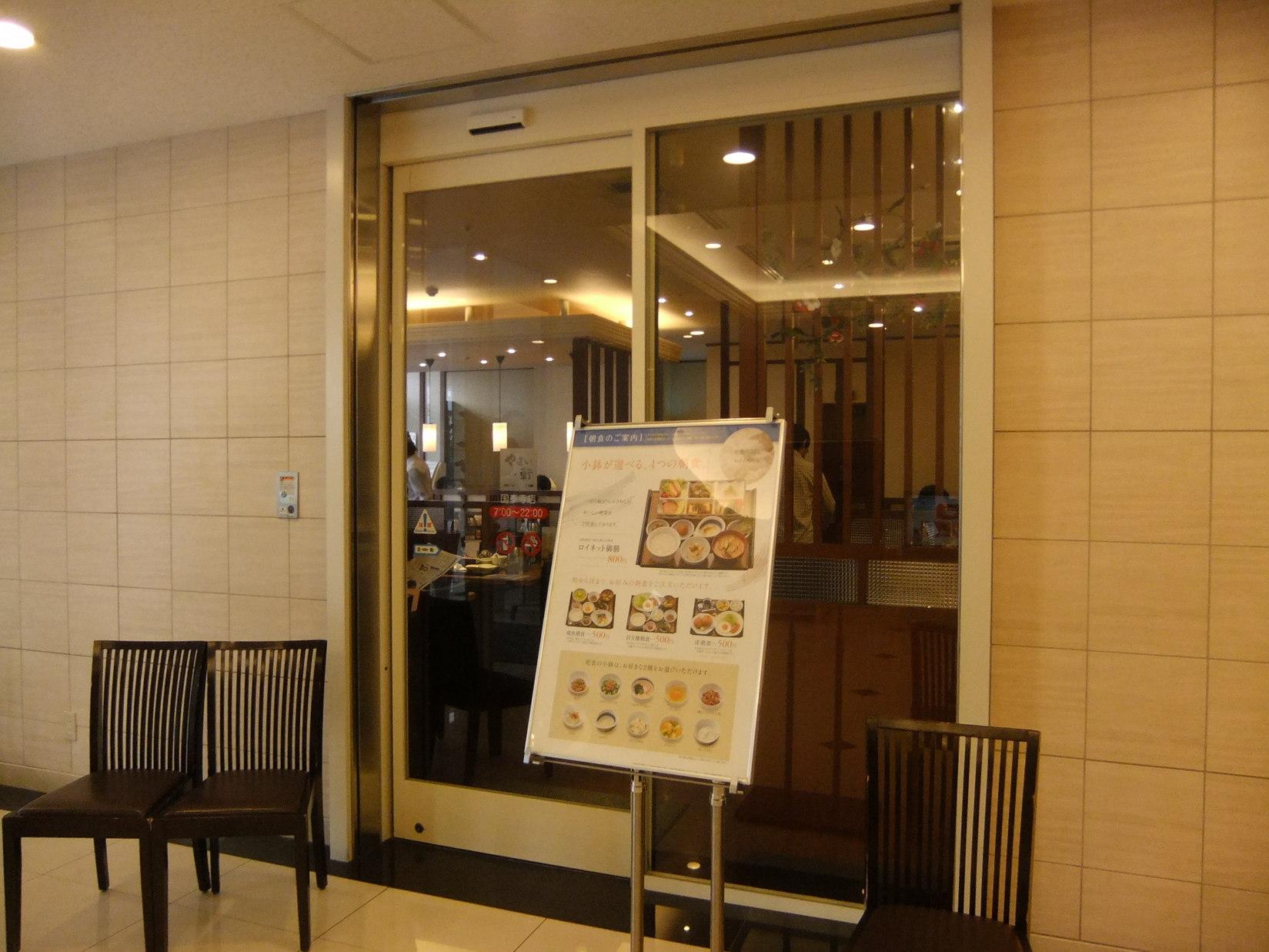 ダイワロイネットホテル 広島