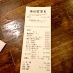 中国茶房8 - 2013年5月9日