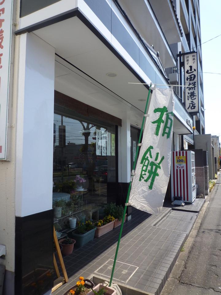 山田餅 港店