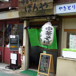 18868866 - ばんや(外観)