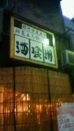 酒喰洲桜井水産