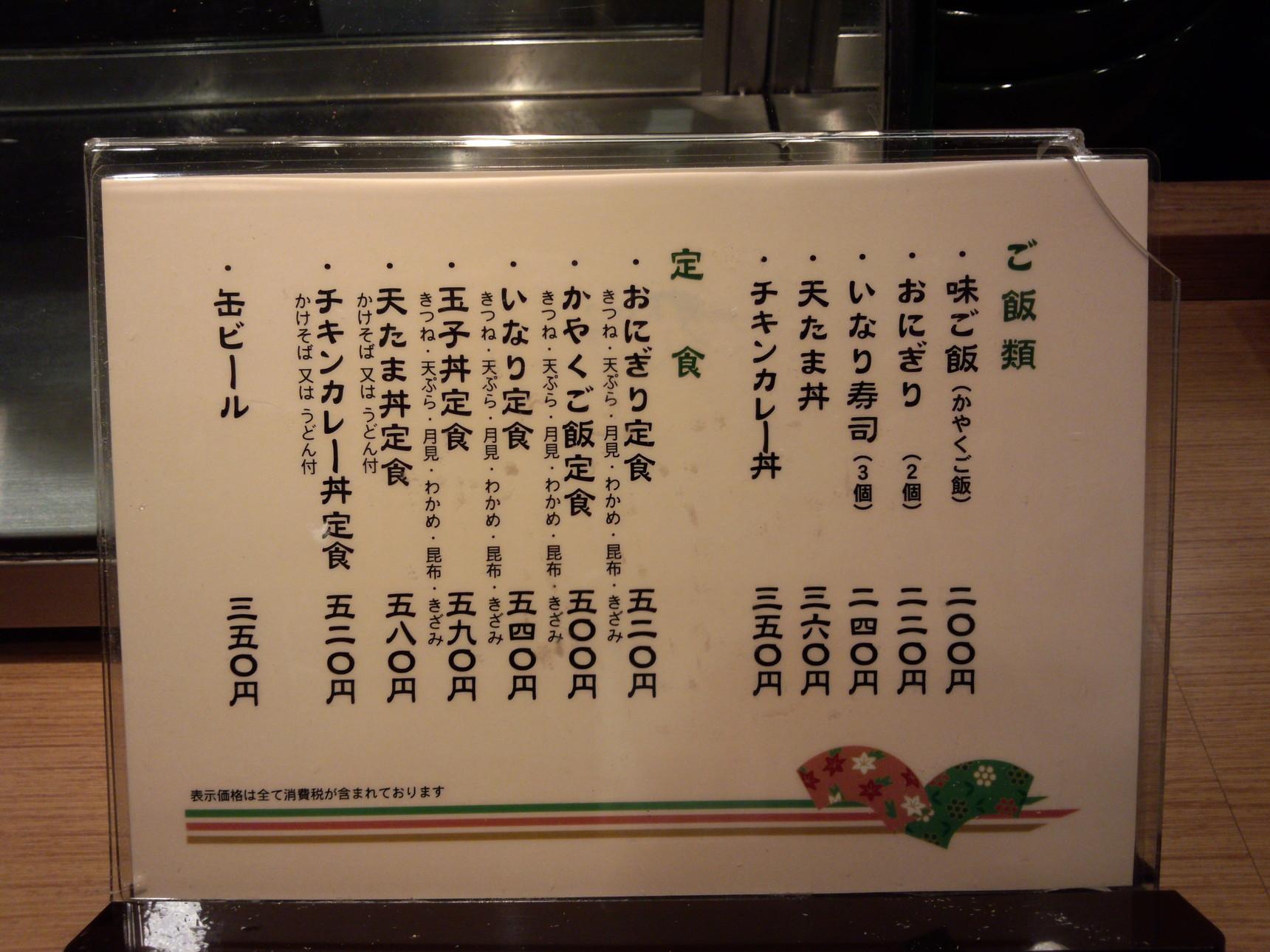 阪急そば 千里山店