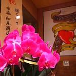 麺と心 7 - 細見商店さんプレゼントの胡蝶蘭