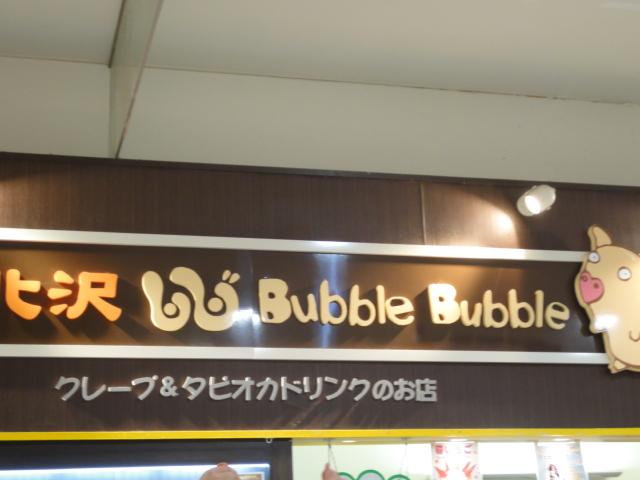 バブルバブル イオン狭山店